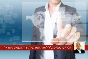 תדמית התיירות בישראל