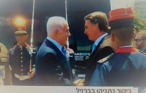 פגישת ראש הממשלה מר נתניהו ונשיא ברזיל