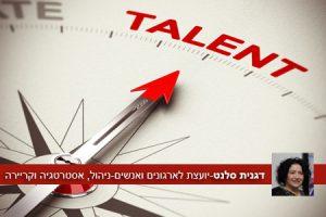 דגנית סלנט,יועצת,יועצת לארגונים ואנשים – ניהול, אסטרטגיה וקריירה