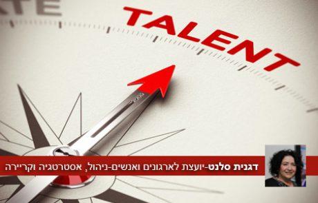 מיתוג אישי: מסלול ההאצה להצלחה בקריירה